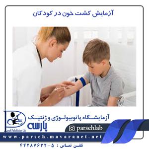 آزمایش کشت خون در کودکان